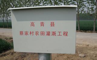 铁制射频表农灌控制箱